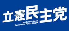 立憲民主党 公式ホームページ