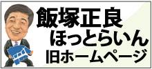 飯塚正良 旧ホームページ