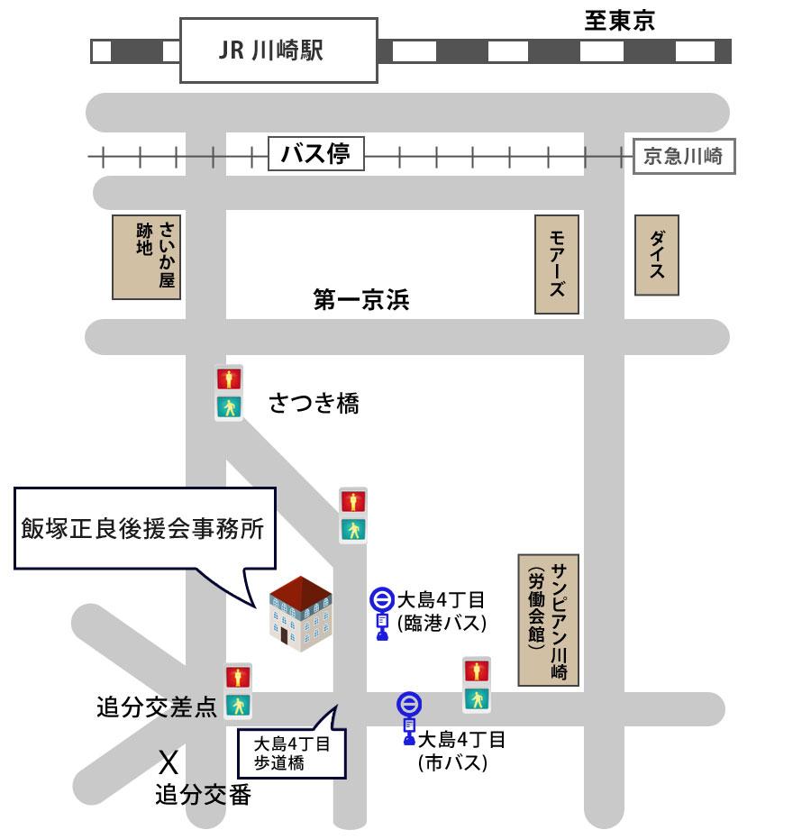 飯塚正良後援会事務所マップ
