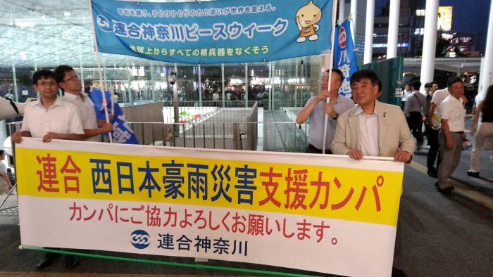 8月6日(月)広島原爆投下から73年目の今日、駅頭で訴える