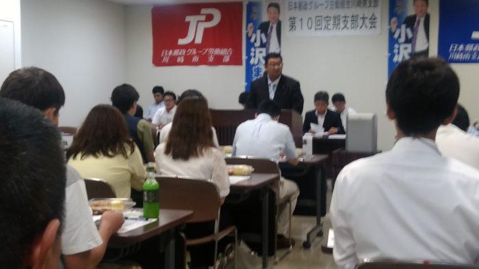 8月7日(火)JPU川崎南支部大会に出席