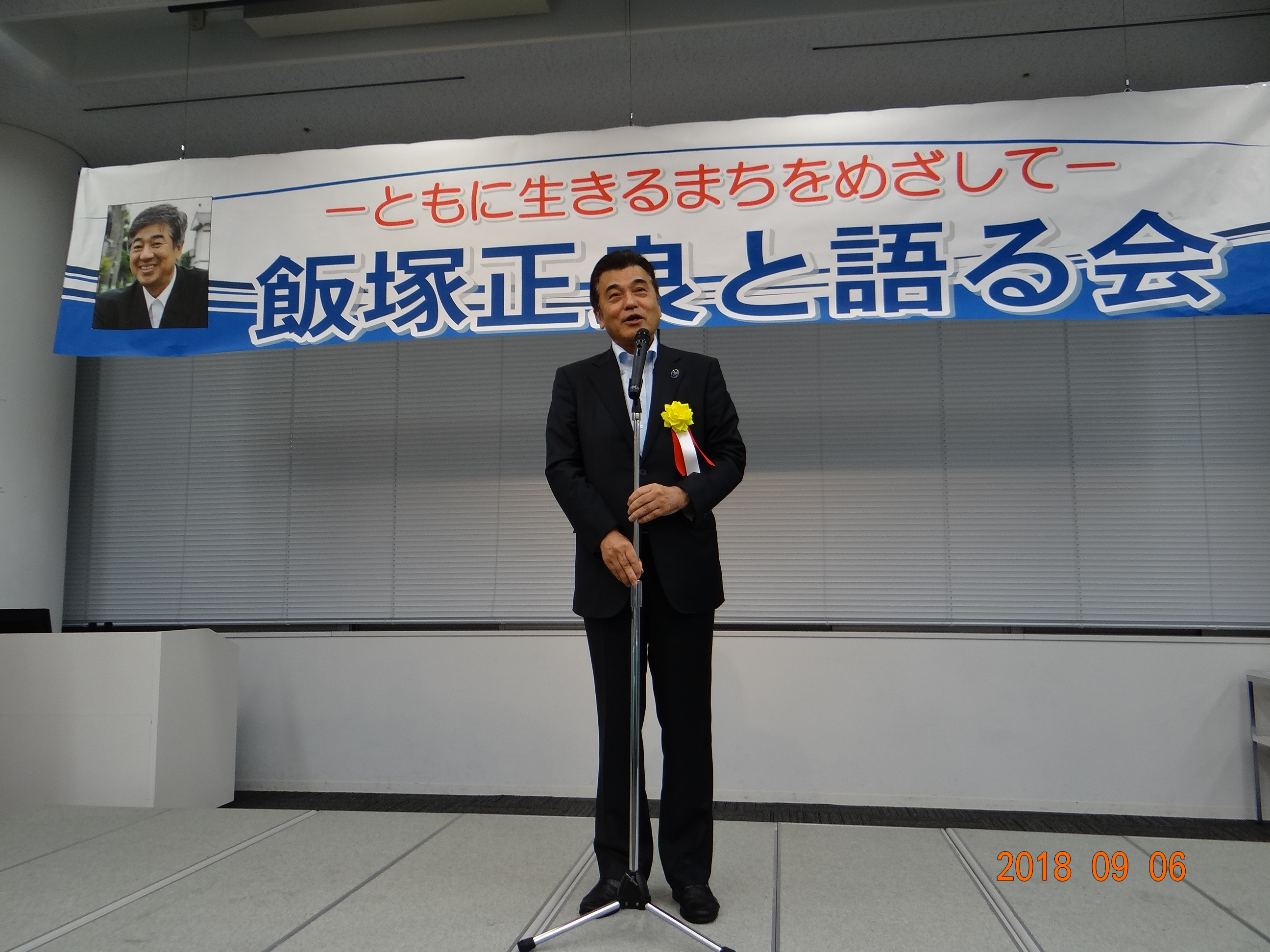 城島光力元財務大臣