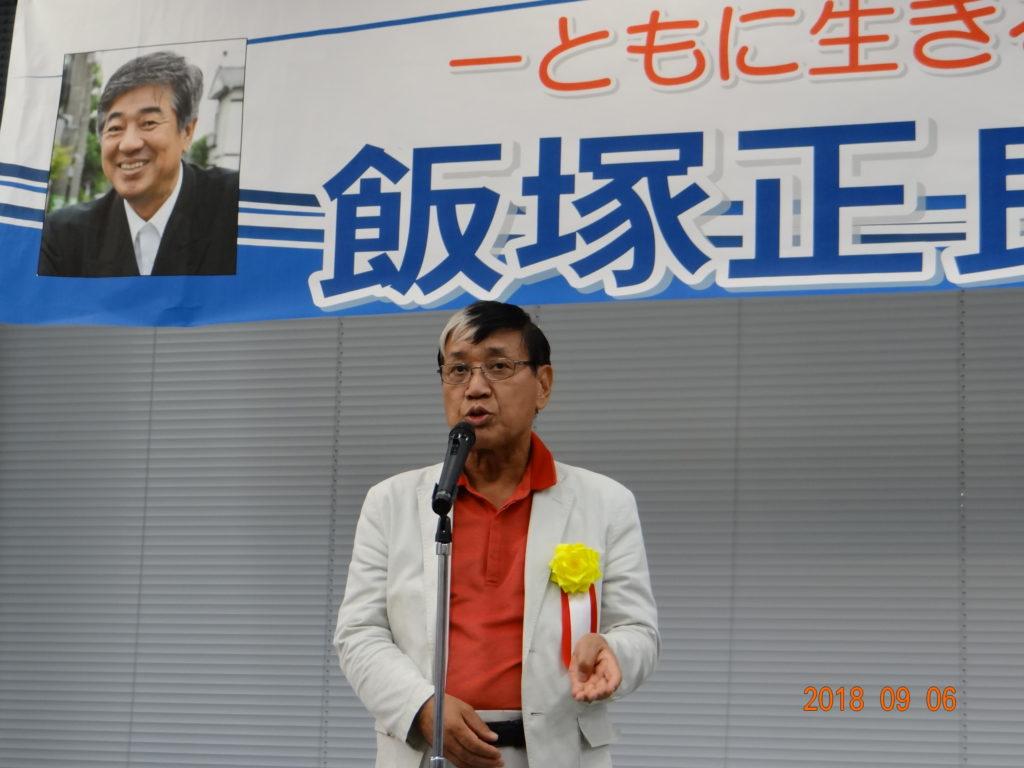 飯塚俊男映画監督