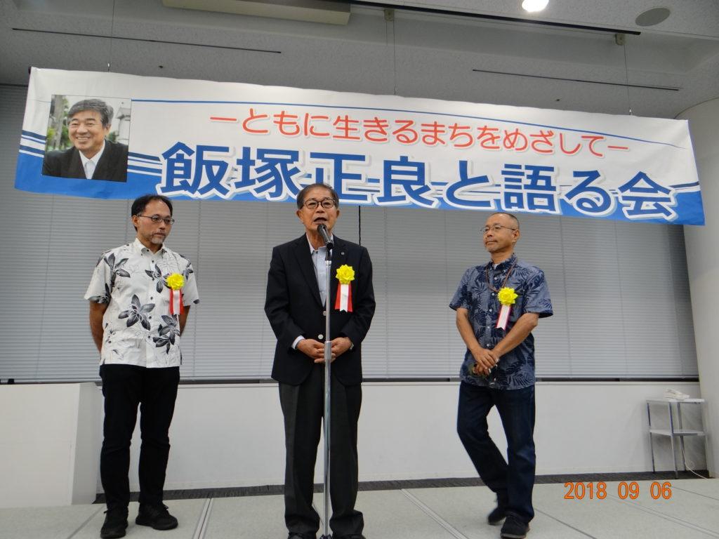 喜屋武映画監督・比嘉沖縄県人会会長・屋良朝信氏