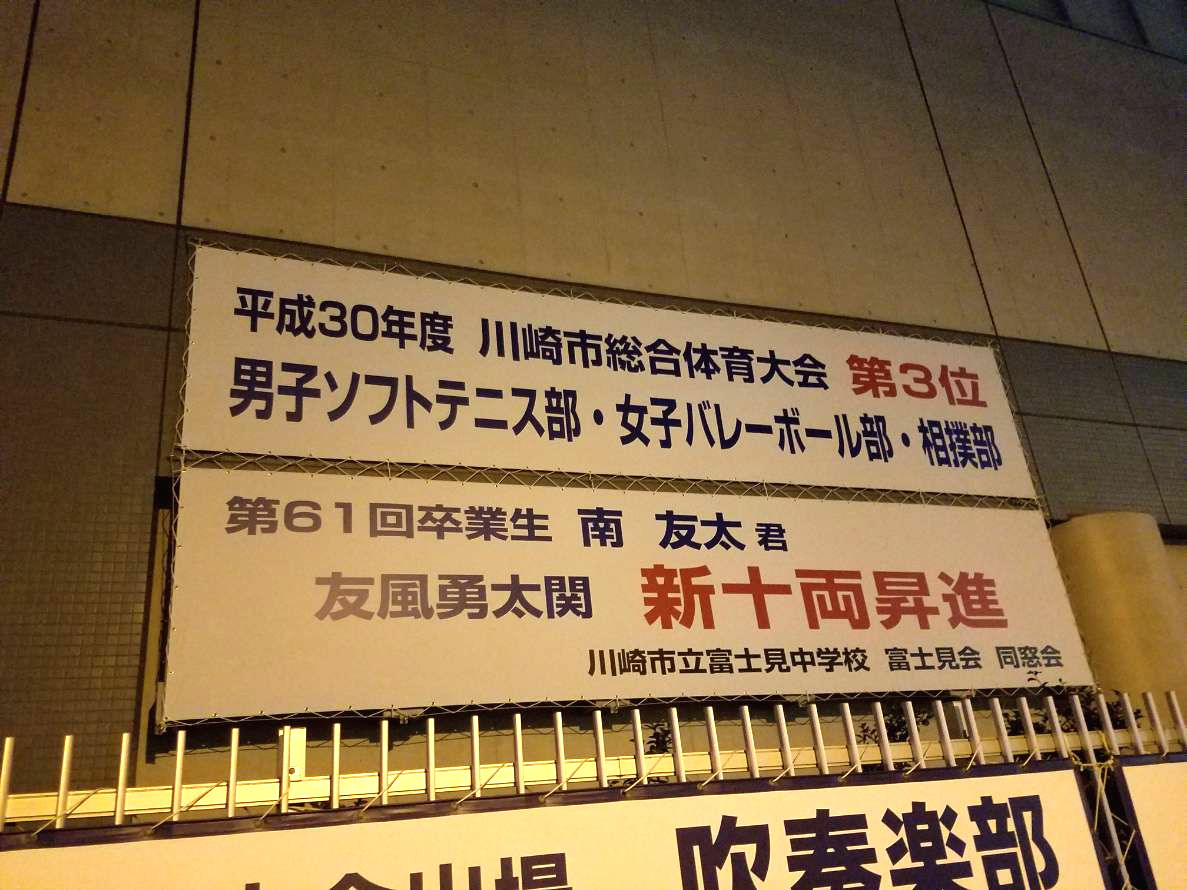 11月25日(日)<友風速報十両優勝 御嶽海以来4年ぶり>
