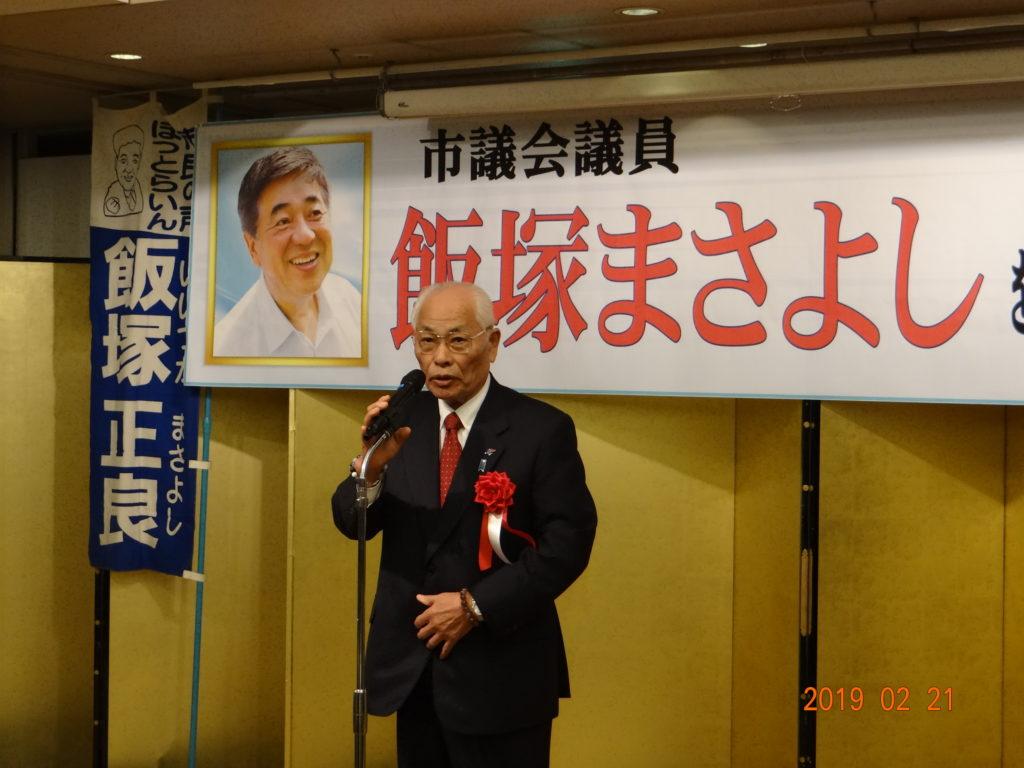 斉藤義晴 川崎市スポーツ協会会長