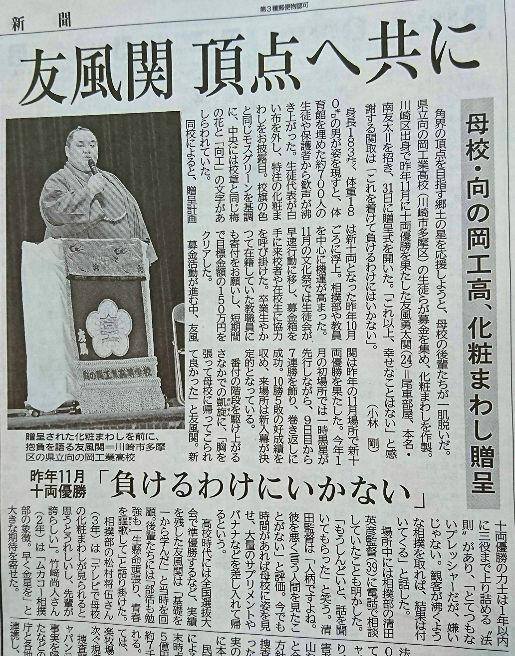 神奈川新聞より