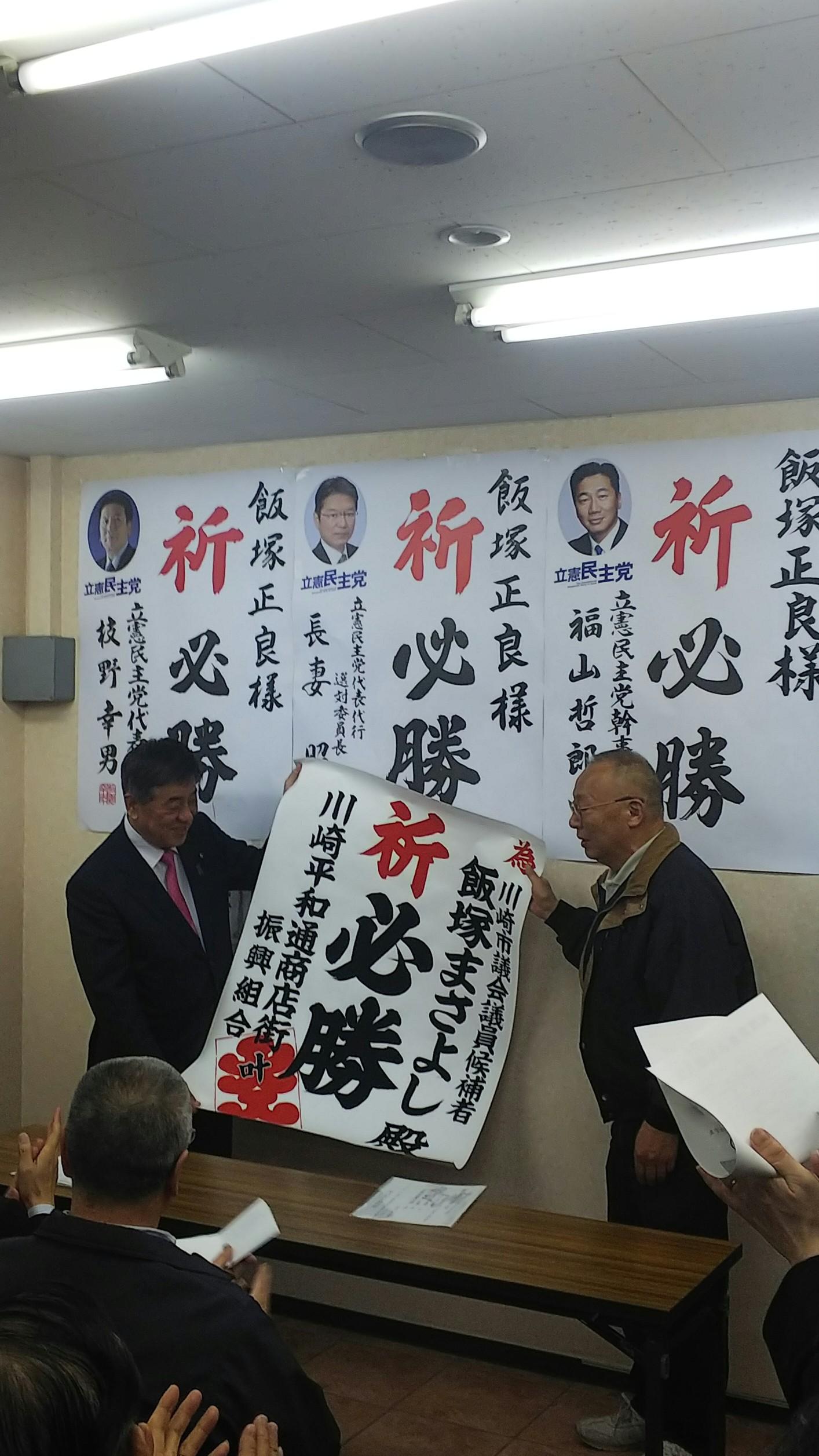 3月27日(水)<選挙事務所開きが盛大に開催>