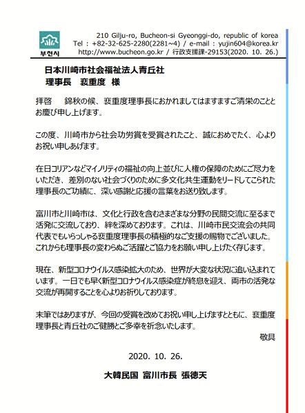 10月29日(木)<第49回川崎市文化賞・社会功労賞・スポーツ賞・アゼリア輝賞贈呈式行われる>