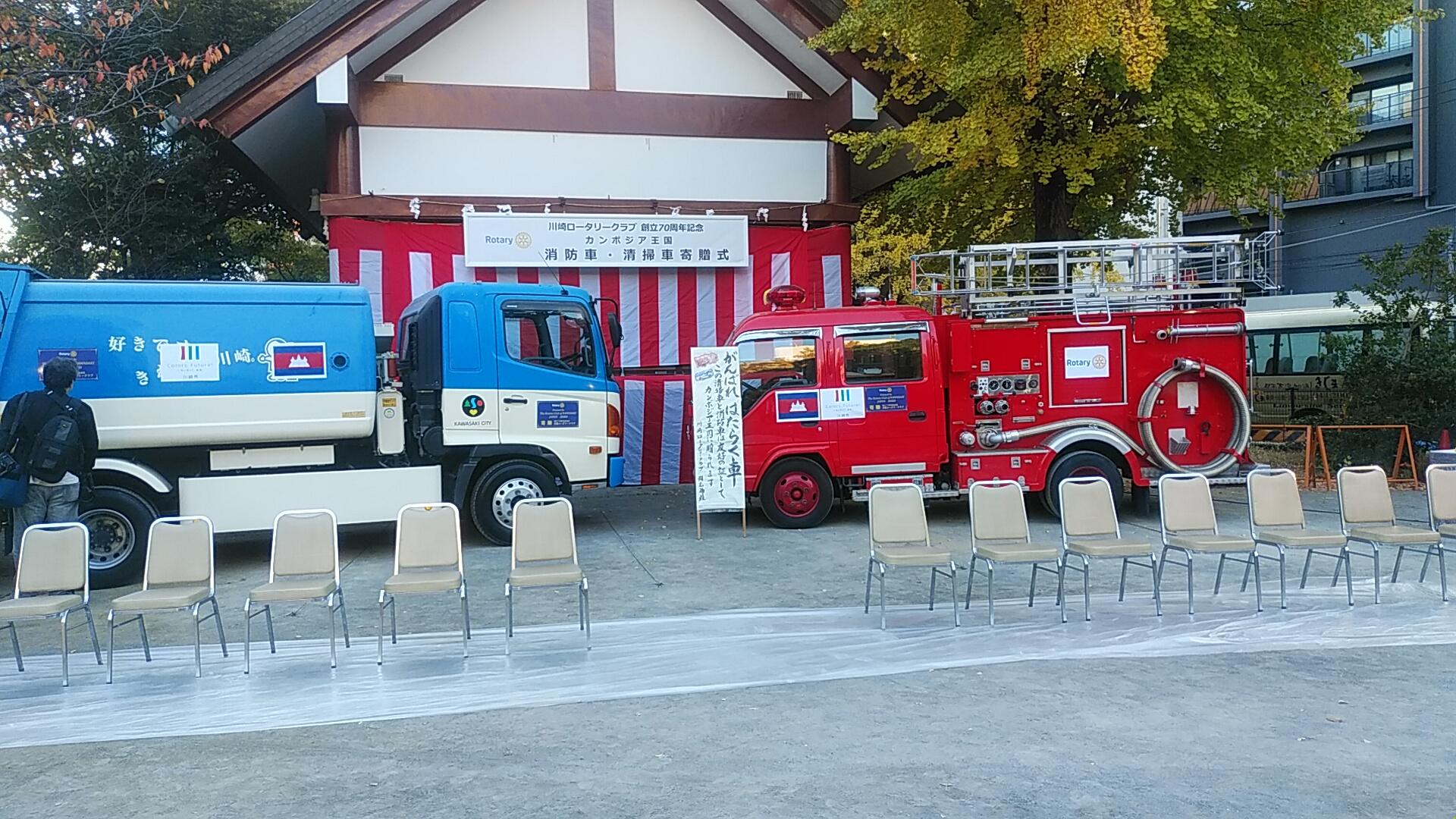 寄贈する清掃車と消防車