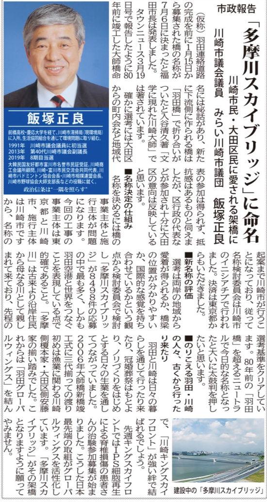 7月20日(火)<「多摩川スカイブリッジ」に想う>