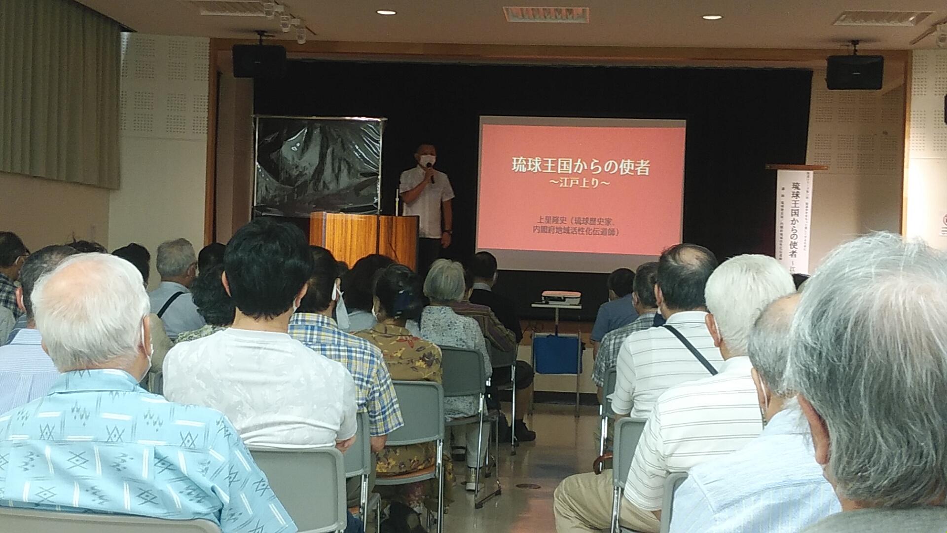 7月17日(土)<講演会「琉球王国から使者-江戸上り―」に100名>