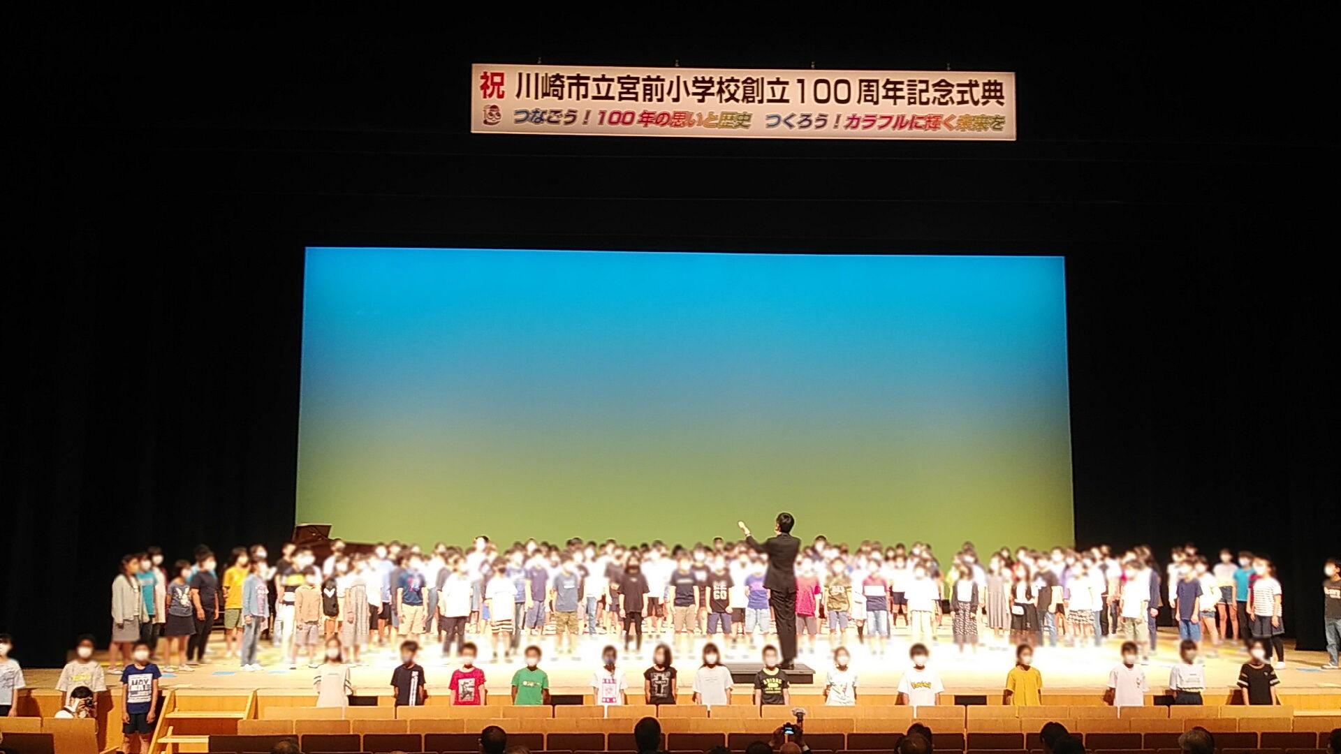 7月3日(土)<宮前小創立100周年記念式典に友風勇太君からビデオレター届く>