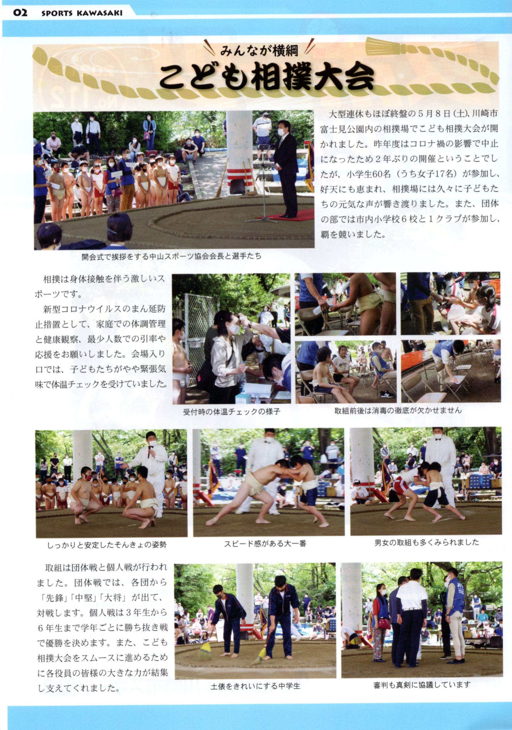9月1日<第65回川崎市こども相撲大会が「スポーツ川崎」